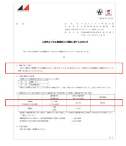 日本アンテナの売却経緯