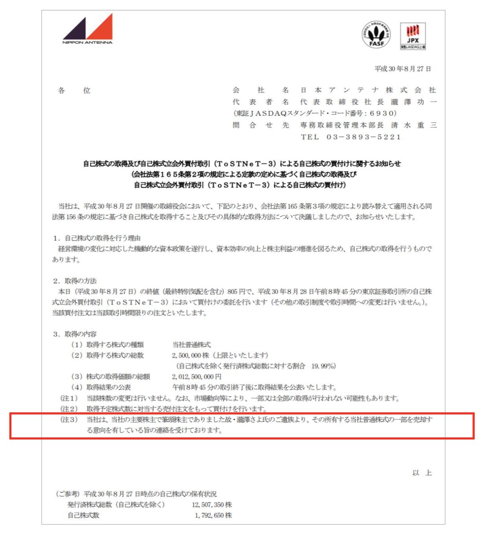 日本アンテナの自社株買の発表