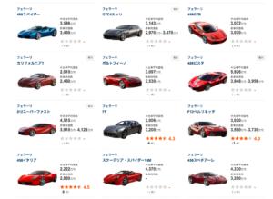 フェラーリ(新車)の車カタログ一覧