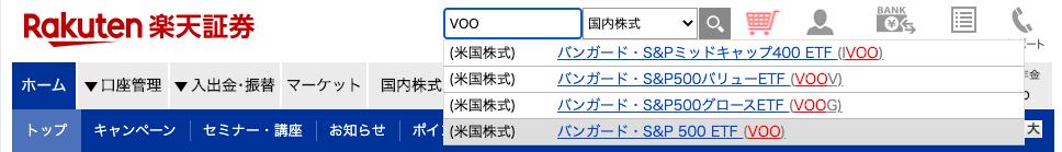 VOOの買い方