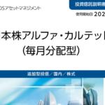 買付ランキング上位で評判の『日本株アルファ・カルテット(毎月分配型)』を評価&今後の見通しについて。配当利回りがやばい?投資家にとっては不利益?