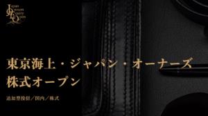 高い実績が評判の東京海上・ジャパン・オーナーズ株式オープンを評価する!組み入れ銘柄の特徴や運用実績を含めて徹底解剖。