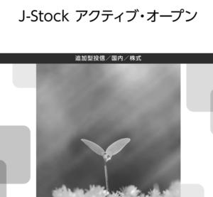 (J-Stockアクティブ・オープン)三井住友DSアセットマネジメントの運用で評判の投資信託を評価!JASDAQ・マザーズ特化バリューファンドの成績は?