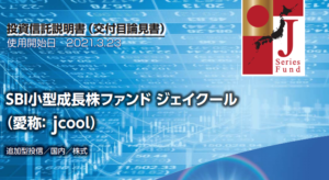 (SBI 小型成長株ファンドジェイクール 『愛称 : jcool』)SBIアセットマネジメント株式会社が運用で評判の投資信託を評価!新規公開株を積極的に買っていく日本株グロースファンドの成績は?