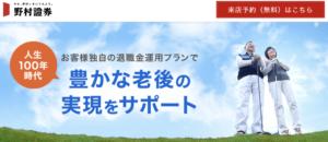 野村證券で退職金を運用するプランとは?日本最強の大手証券会社で資産運用を行う選択肢をわかりやすく解説する。