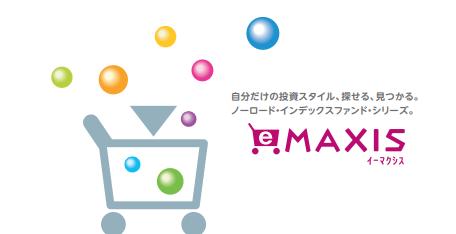 eMAXIS Slim全世界株式