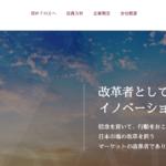 Japan Act合同会社は怪しい?ヘッジファンドとしてのアクティビスト活動まで追ってみたが如何に?